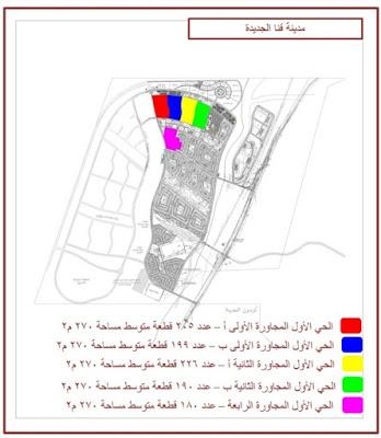 حصريا خلاصة كراسة شروط أراضي %D9%82%D9%86%D8%A7+%