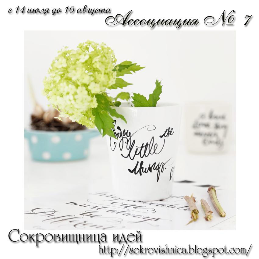 http://sokrovishnica.blogspot.de/2014/07/7.html