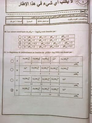 الاختبار الكتابي لولوج المراكز الجهوية - الفيزياء والكيمياء للثانوي التاهيلي 2014  7