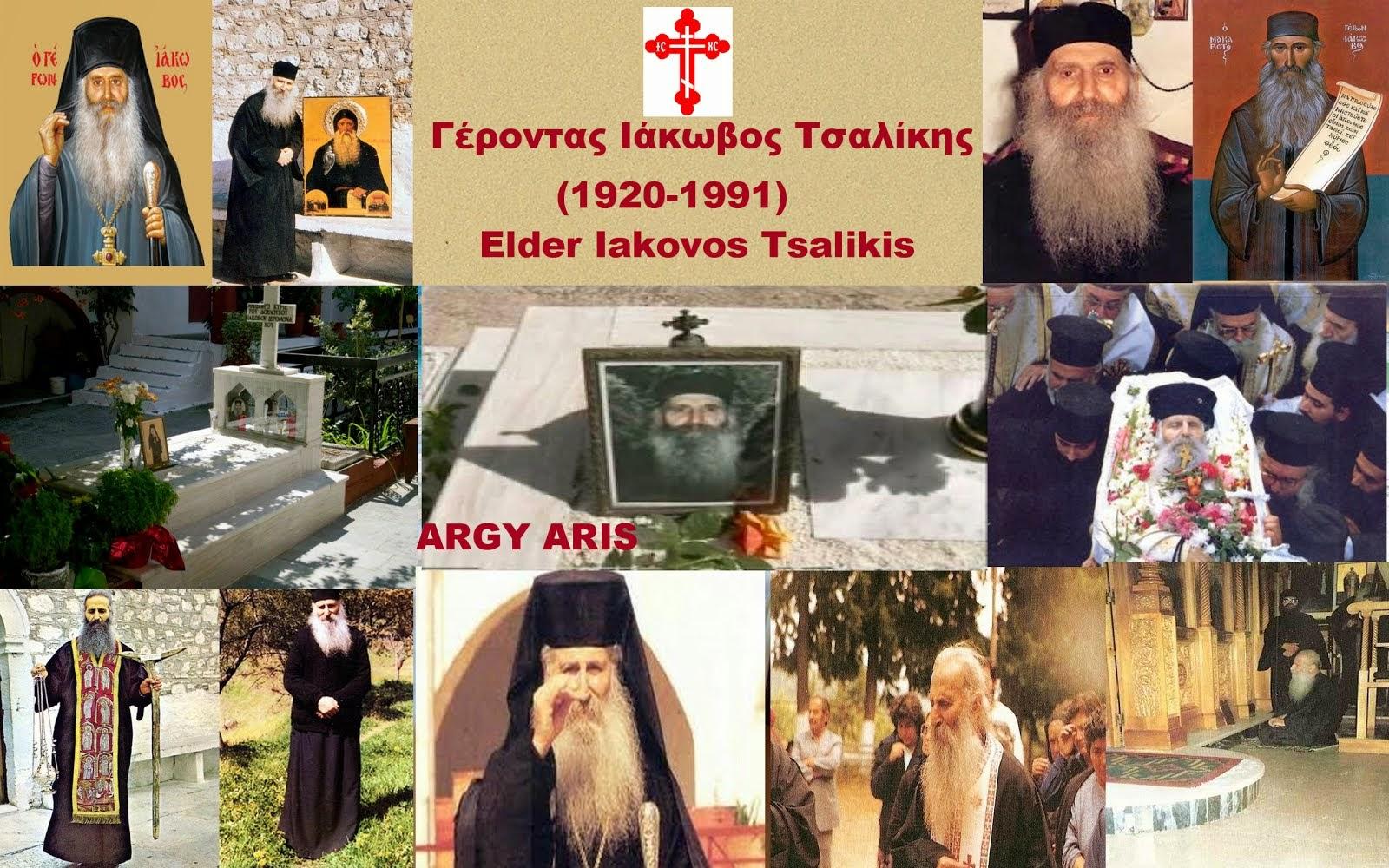 Γέροντας Ιάκωβος Τσαλίκης  - Elder Iakovos Tsalikis