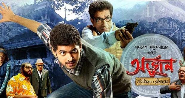 New Bangla Moviee 2016 click hear.............. Arjun+%25E2%2580%2593+Kalimpong+e+Sitaharan+%25281%2529