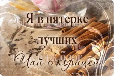 Мое панно в ТОПе))
