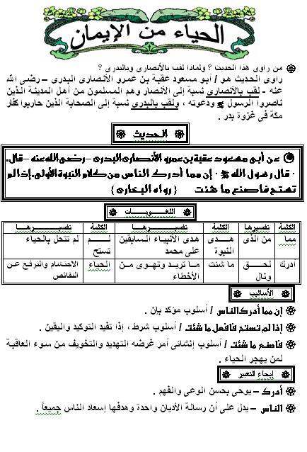 عربية أولى ثانوى قراءة ونصوص ونحو وقصة منهج