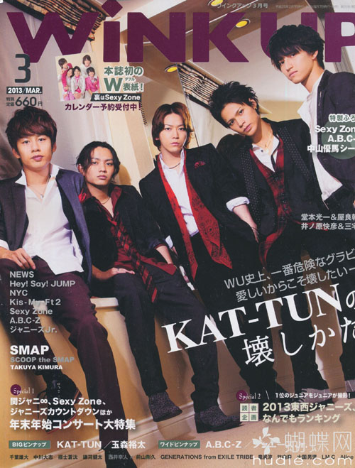 WiNK UP (ウィンク アップ) March 2013 KAT-TUN jmagazines