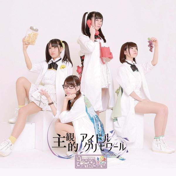 [Single] Magical Ban☆Bang – 主観的アイドルグリモワール (2016.04.26/MP3/RAR)