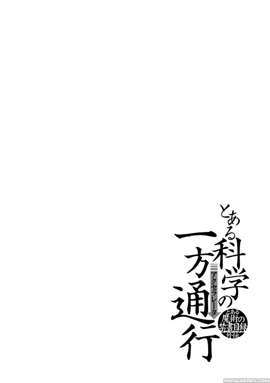 To aru Kagaku no Accelerator chap 24.5 - Trang 2