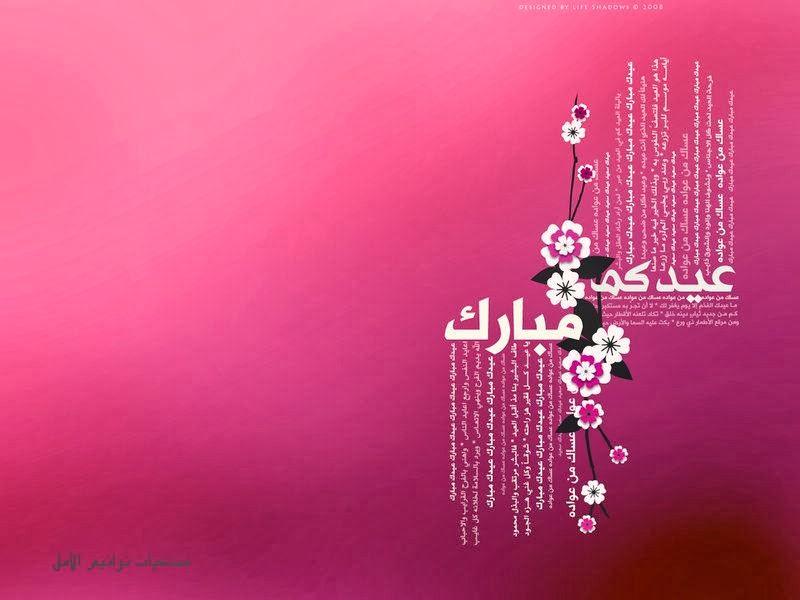 صور و بطاقات تهنئة بمناسبة عيد الاضحى 2013 غلاف فيس بوك كل عام و انتم بخير happy-Eid