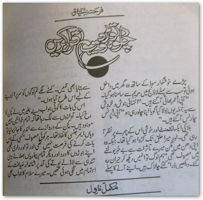 Chalo toro qasam iqrar karen novel by Farhat Ishtiaq