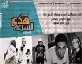 هدي السرعة مصطفى الدجوى