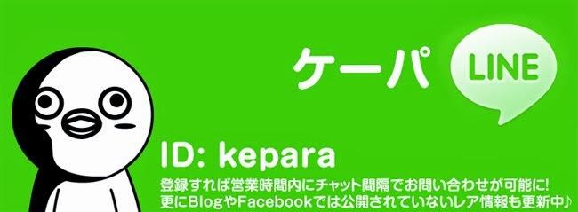 LINE / keitaiparadise