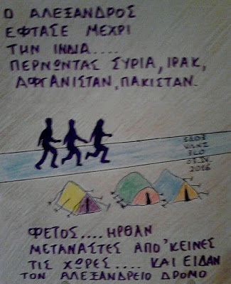 Οι μετανάστες στο δρόμο του Αλέξανδρου !