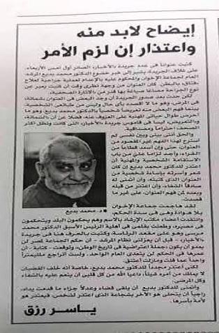 ياسر رزق يعتذر لمرشد الاخوان واسرته عن عنوان ( المرشد اتفتق )