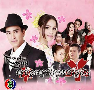 Sobin Sne Kraom Phlee Dav [04 Ep] Thai Drama Khmer Movie