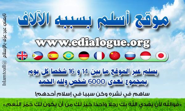 موقع أسلم بسببه الآلاف.. ساهم في نشره وكن سببا في إسلام أحدهم!