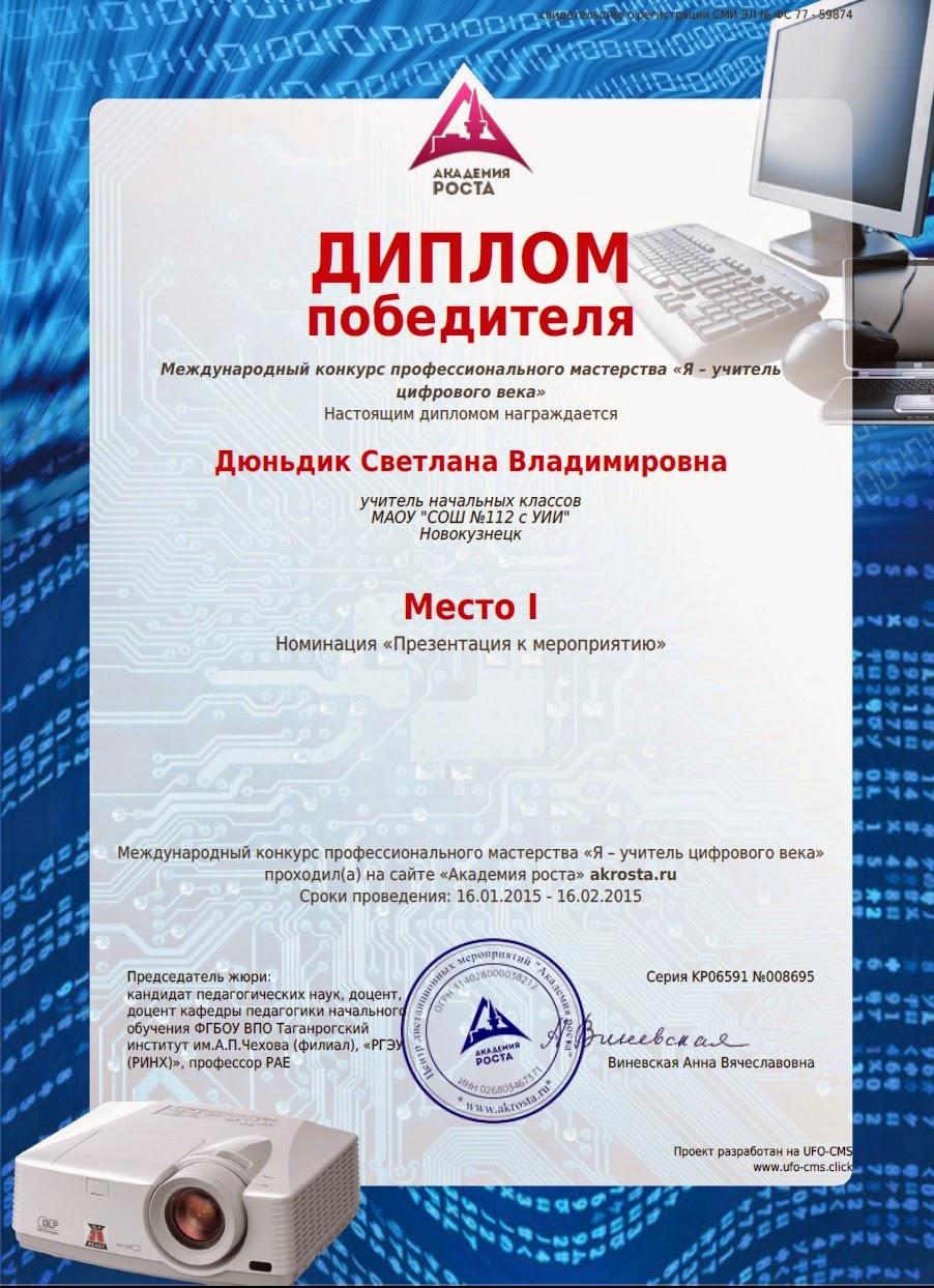 Международный конкурс для педагогов методическая разработка по фгос