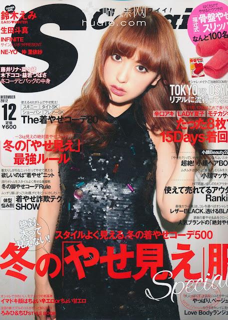 Scawaii! (エスカワイイ) December 2012年12月号 【表紙】 鈴木えみ emi suzuki japanese gyaru magazine scans