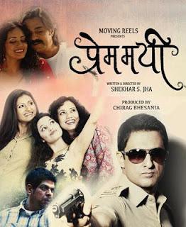 Prem Mayee (2012) Movie Poster