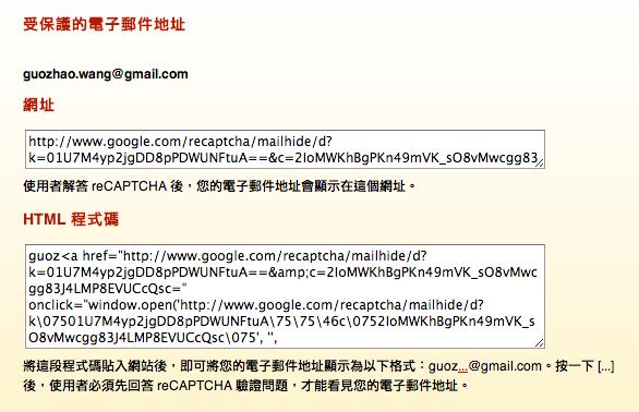 reCAPTCHA Mailhide:產生的網址與 HTML 程式碼