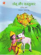 डोबू आैर रामकुमार