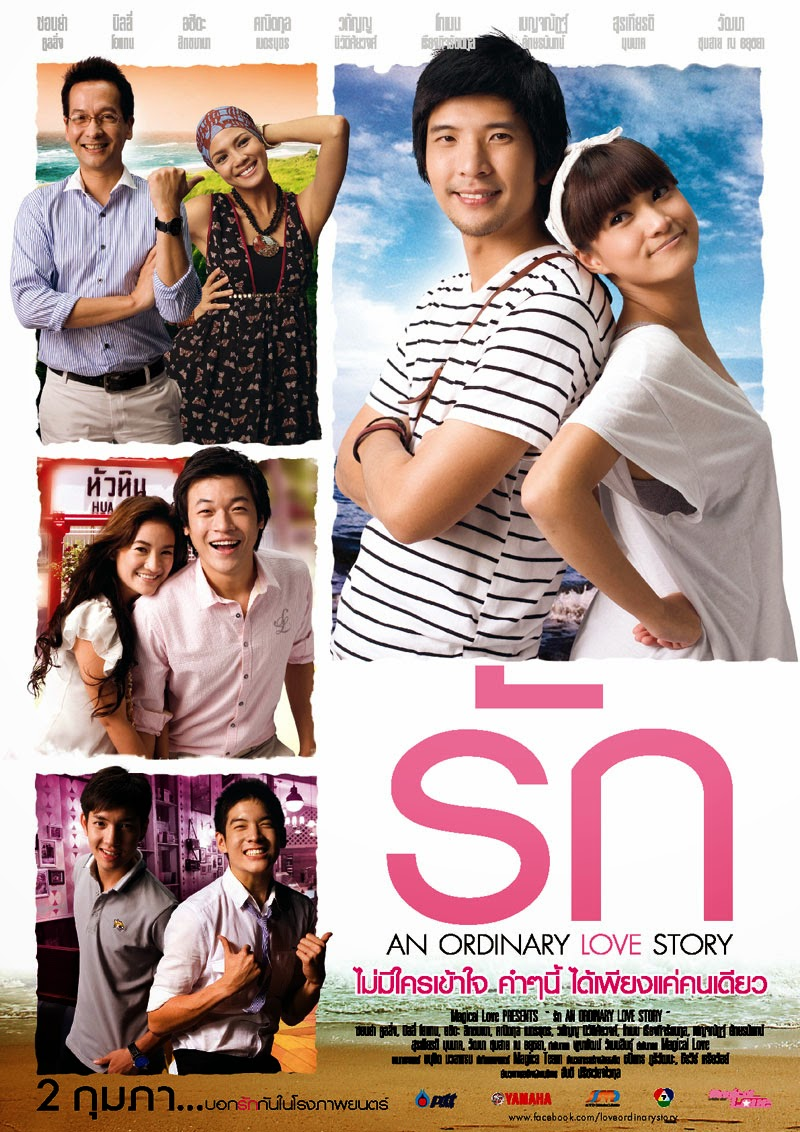 รัก an ordinary love story