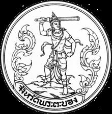 sceau-battambang-thailande