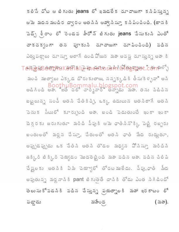 Telugu Stories Pakkinti Akka Tho