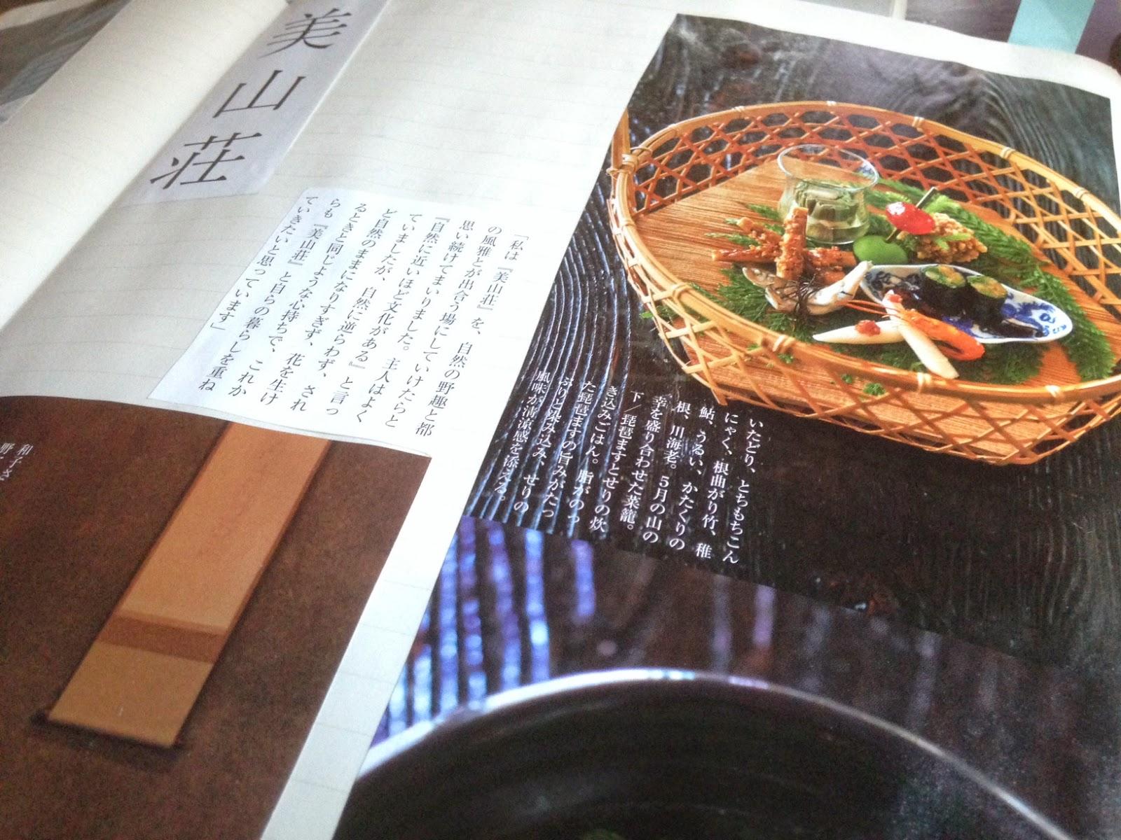 20140615_美山荘の記事