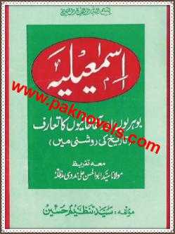 Ismailia by Syed Tanzeem Hussain