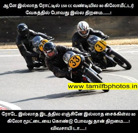 150 cc bike vs farmer cycle - Tamil Punch Kavithai Photos