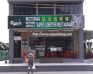 Super Lobster Restaurant