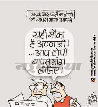 AAP party cartoon, arvind kejriwal cartoon, anna hazare cartoon, cartoons on politics, indian political cartoon