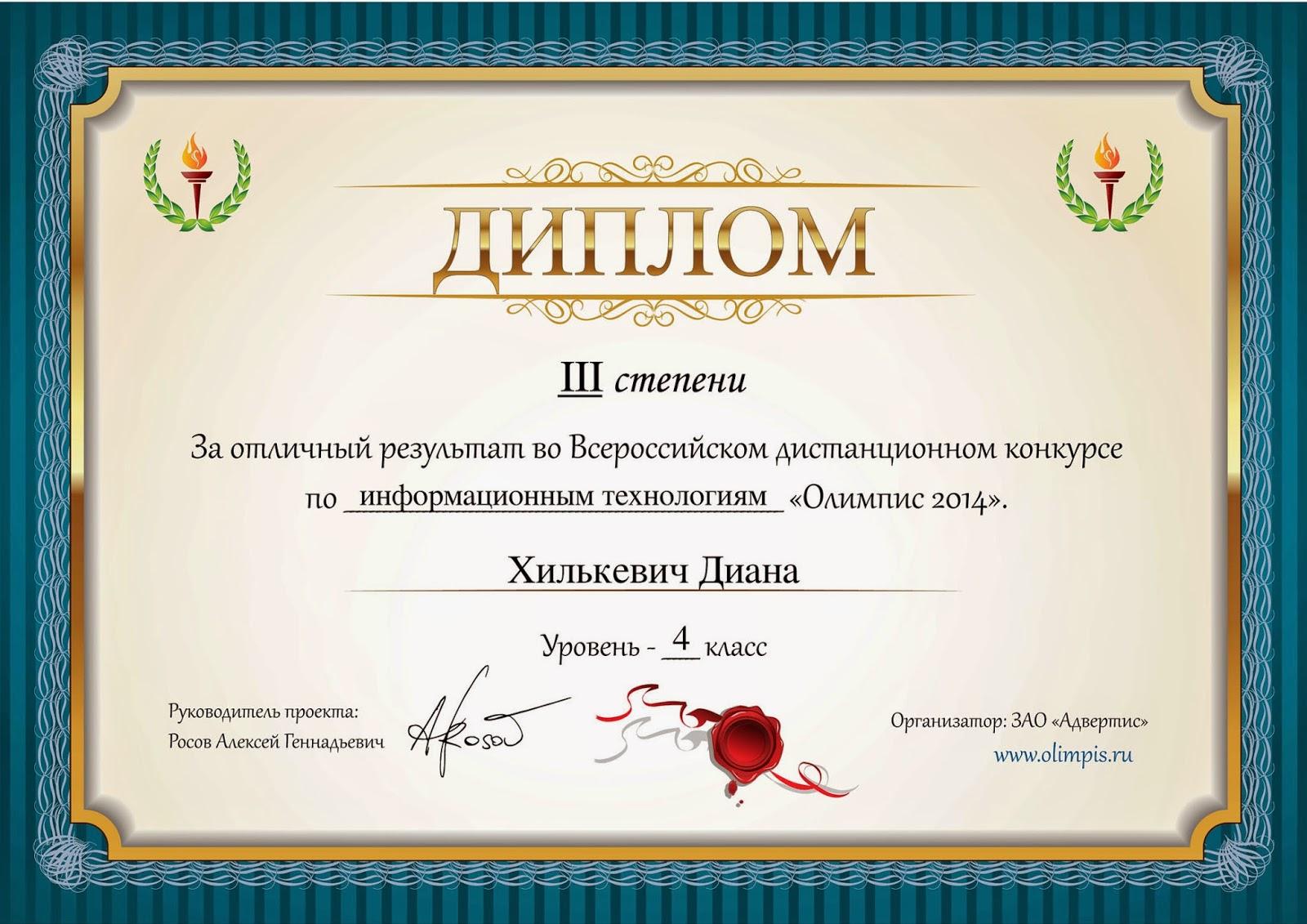 Итоги всероссийского конкурса ил?ам