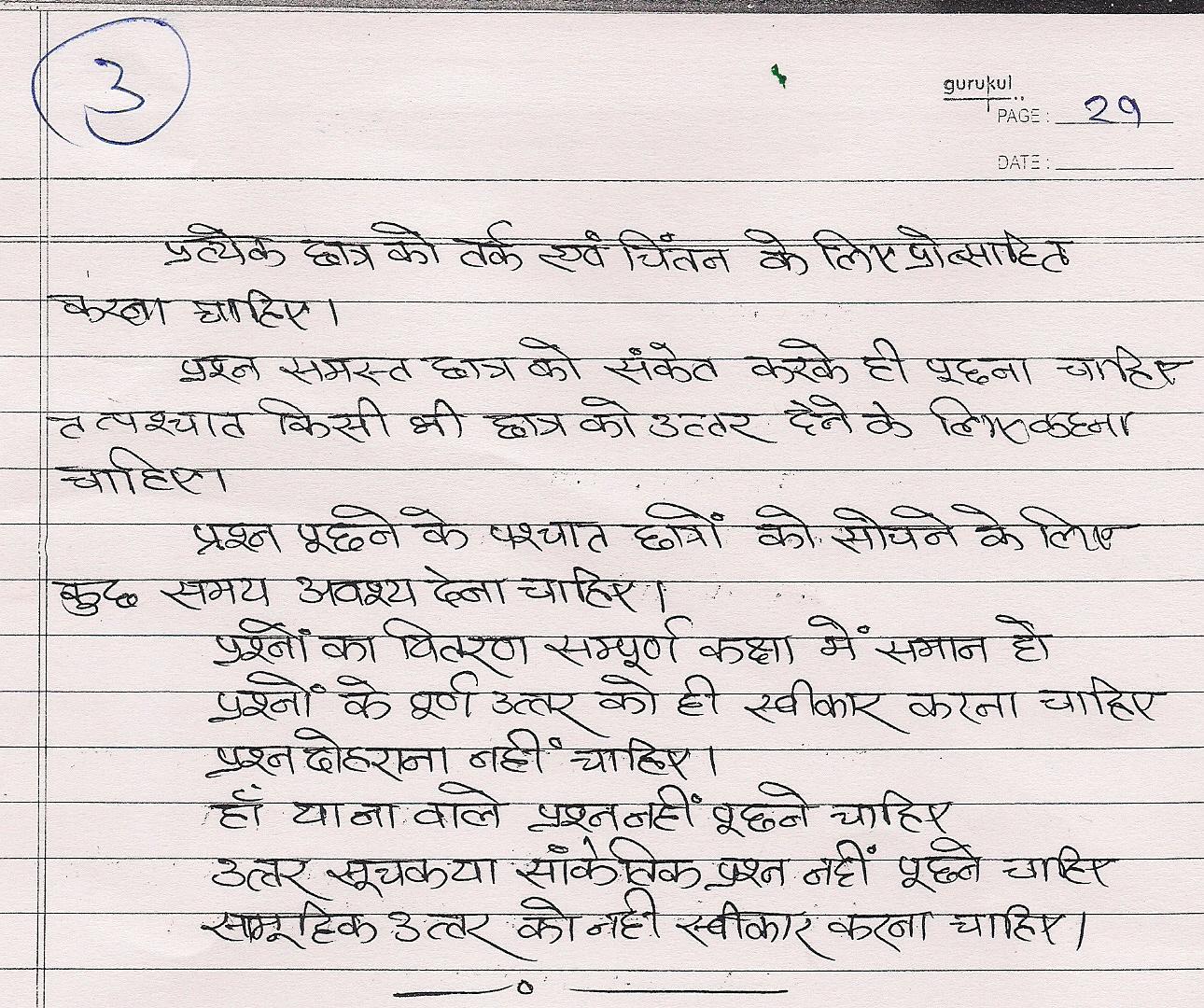 gandhi basic education buniyadi shiksha