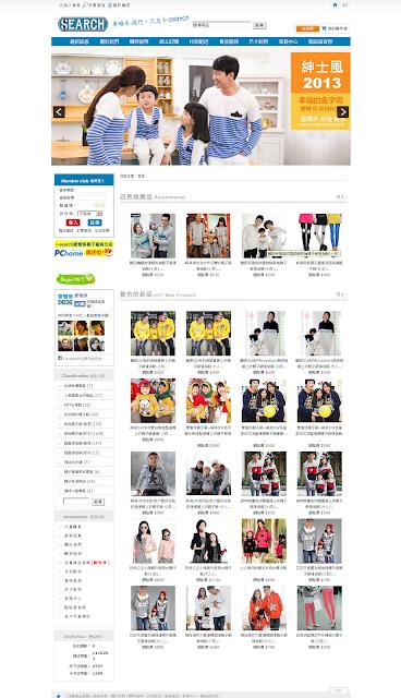 網頁設計,網站建置,購物車網站,購物網站設計 - 愛奢侈親子裝,情侶裝,童裝