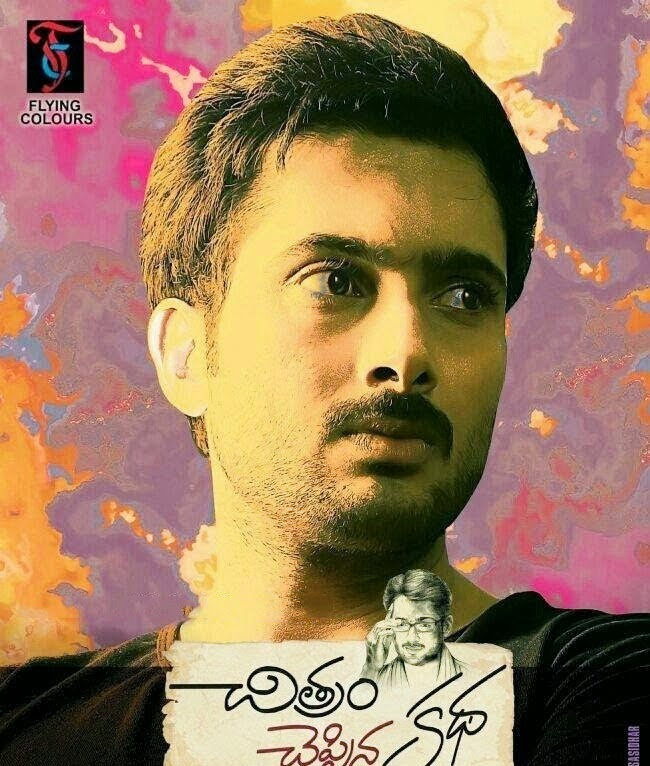 Uday Kiran's Last Movie Chitram Cheppina Katha First Look Posters