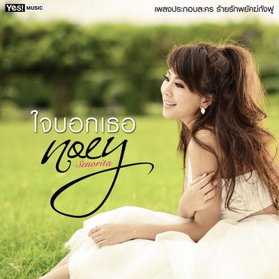 Download ใจบอกเธอ  – เนย ซินญอริต้า (Ost.ร้ายรักพยัคฆ์กังฟู) + (Special Version) + Backing Track 4shared By Pleng-mun.com