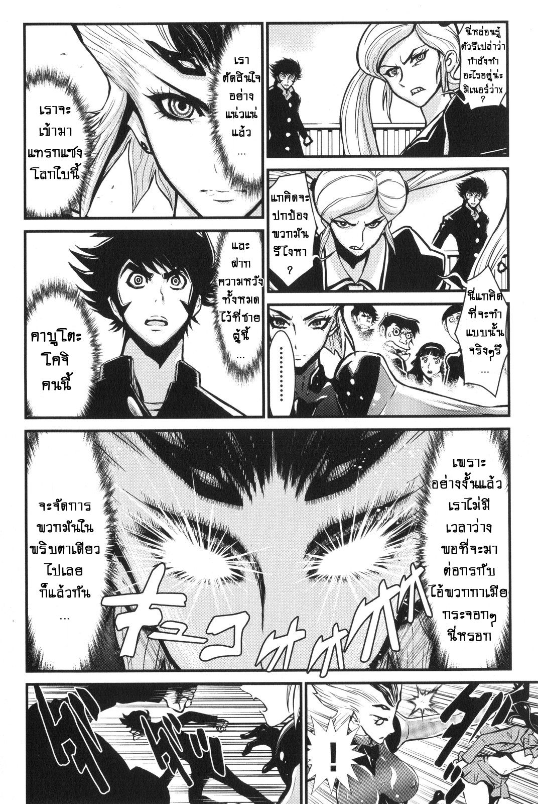 Shin Mazinger Zero ตอนที่ 6 TH แปลไทย