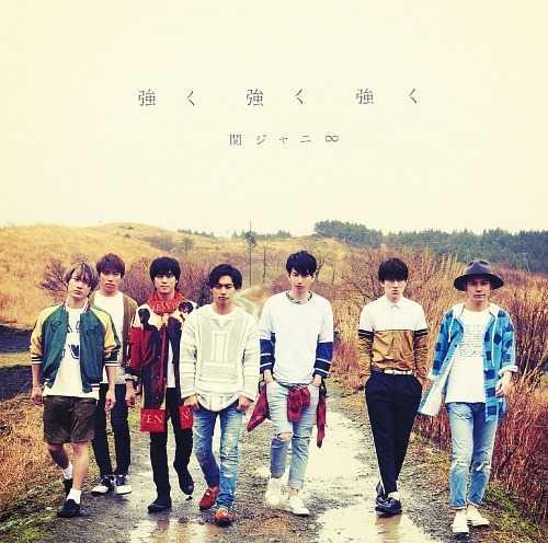 [Single] 関ジャニ∞ – 強く 強く 強く (2015.06.03/MP3/RAR)