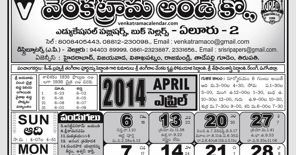 April Venkatrama Co Calendar : Venkatrama co calendar april telugu