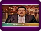برنامج كلامنا بالمصرى مع محمد على خير حلقة الأربعاء 29 6 2016