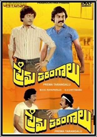 Prema Tarangalu Telugu Mp3 Songs Free  Download -1980