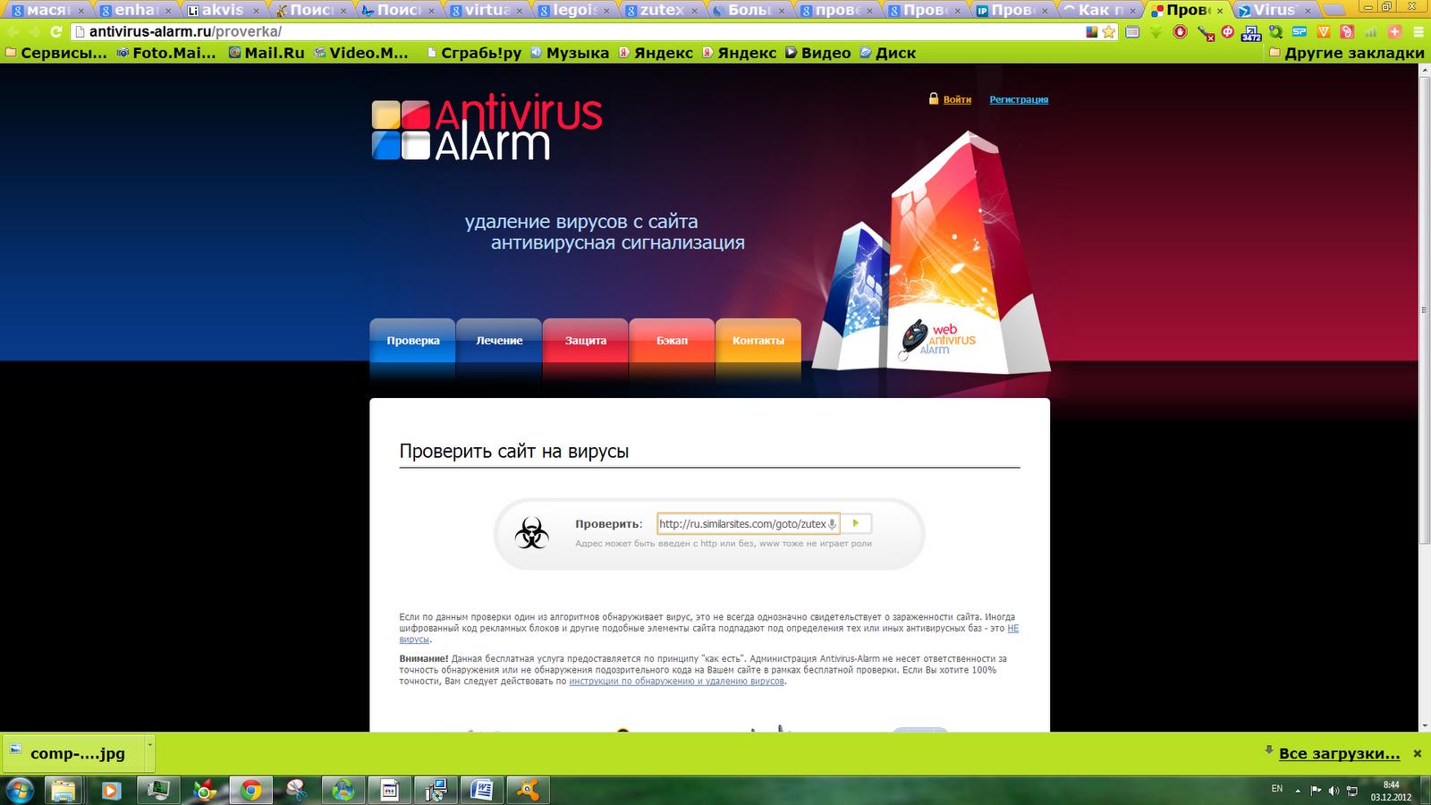 Как защитить сайт от взлома Как удалить вирус с сайта создание сайтов сайта или