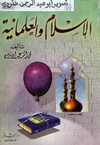 الإسلام والعلمانية - محمد سعيد الأودن pdf