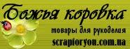 "Магазин ""Божья Коровка"""