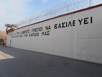 Επίσκεψη στις φυλακές
