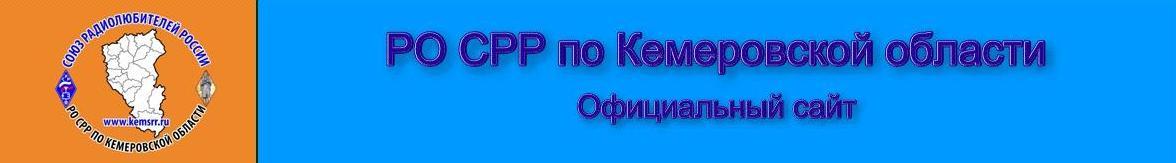 РО СРР по Кемеровской области