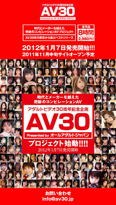 AV30週年!