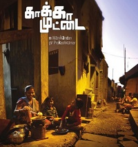 Kaaka Muttai Watch Online (2015) Full Tamil Movie Download HD 720p