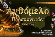 ΑΝΘΟΜΕΛΟ    ΚΑΡΑΚΩΣΤΙΔΗ
