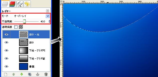 波型のグラデーションを作る⑩